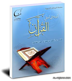 أخلاق أهل القرآن