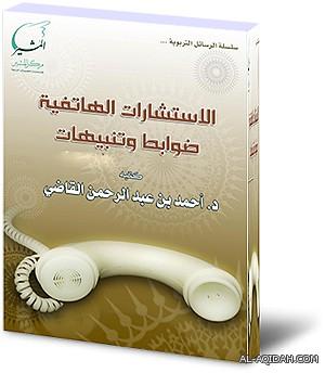 الاستشارات الهاتفية ضوابط وتنبيهات