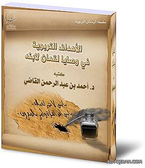 الأهداف التربوية في وصايا لقمان لابنه