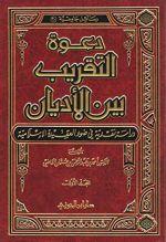 دعوة التقريب بين الأديان دراسة نقدية في ضوء العقيدة الإسلامية