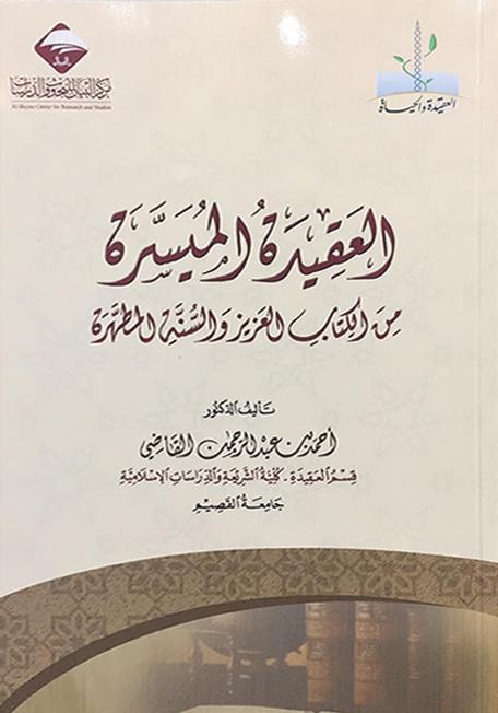 العقيدة الميسرة من الكتاب العزيز  والسنة المطهرة -  (عربي)
