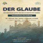 العقيدة الميسرة من الكتاب العزيز والسنة المطهرة - باللغة الألمانية