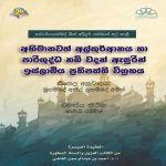 العقيدة الميسرة من الكتاب العزيز والسنة المطهرة - باللغة السنهالية