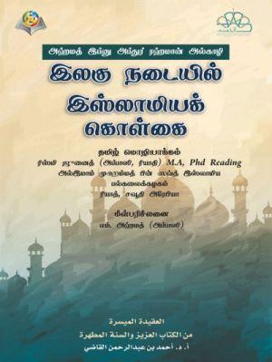 العقيدة الميسرة من الكتاب العزيز والسنة المطهرة - باللغة التاميلية