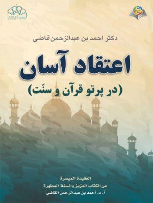العقيدة الميسرة من الكتاب العزيز والسنة المطهرة - باللغة الفارسية / اعتقاد آسان (در پرتو قرآن و سّنت)