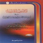 الأصول القرآنية في أسماء الله الحسنى وصفاته العلية