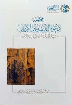 دعوة التقريب بين الأديان: دراسة نقدية في ضوء العقيدة الإسلامية (طبعة مختصرة)