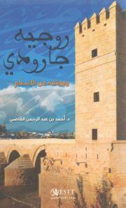 روجيه جارودي وموقفه من الإسلام