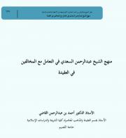 منهج الشيخ عبدالرحمن السعدي في التعامل مع المخالفين في العقيدة