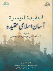العقيدة الميسرة من الكتاب العزيز والسنة المطهرة - لغة الأوردو / اﺳﺎن اﺳﻼﻣﻲ عقیدہ