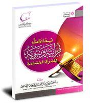 نداءات قرآنية ونبوية للمرأة المسلمة