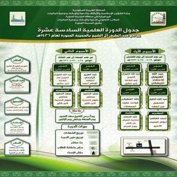الدورة العلمية 16 بجامع عبداللطيف آل الشيخ 1436هـ