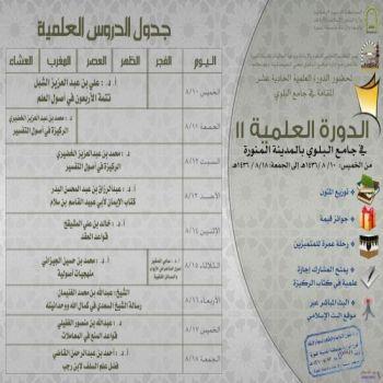 الدورة العلمية 11 في جامع البلوي بالمدينة النبوية
