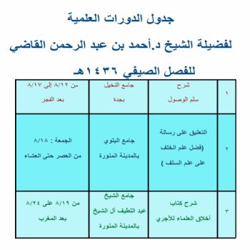 جدول الدورات العلمية لفضيلة الشيخ د.أحمد بن عبد الرحمن القاضي للفصل الصيفي 1436هـ