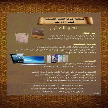 مسابقة مركز المشير الصيفية (تدبر القرآن)