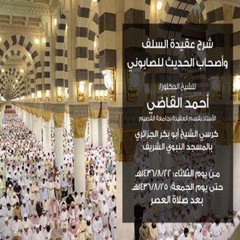 درس في المسجد النبوي في شرح عقيدة السلف وأصحاب الحديث