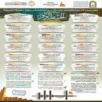 دورة علمية في (الأصول القرآنية في أسماء الله الحسنى وصفاته العلية)