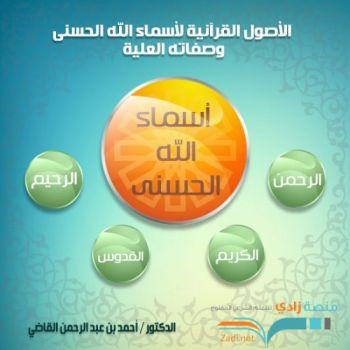 مساق الأصول القرآنية لأسماء الله الحسنى