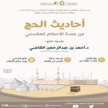 اليوم العلمي لفضيلة الشيخ د. أحمد بن عبدالرحمن القاضي في محافظة المذنب