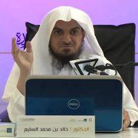 د. خالد بن محمد السليم