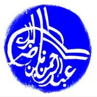 عبدالرحمن بن ناصر البراك